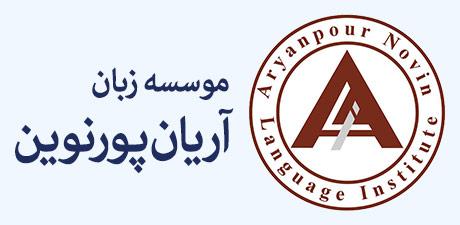 موسسه زبان آریان پور نوین