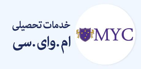 شرکت خدمات تحصیلی MYC